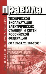 Тест по ПТЭ электрических станций и сетей Российской Федерации