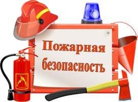 Словарь пожарной безопасности