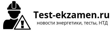 Test-ekzamen.ru