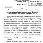 Приказ Минэнерго России от 10.07.2020 №546