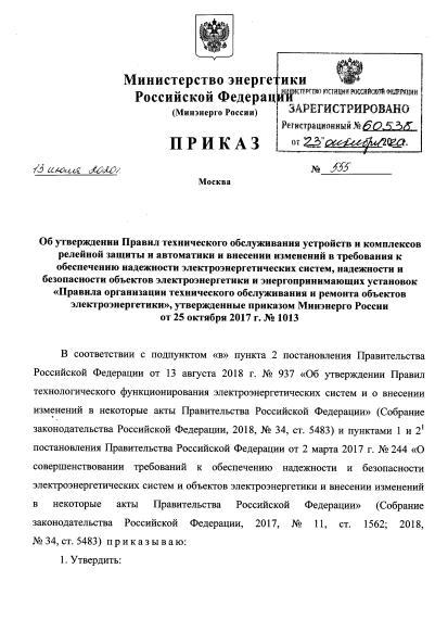 Приказом Минэнерго России от 13.07.2020 № 555