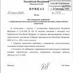 Приказ Минэнерго России от 30.06.2020 № 507