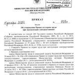 Приказ-Минэнерго-Россиии-от-15.12.2020-№903н