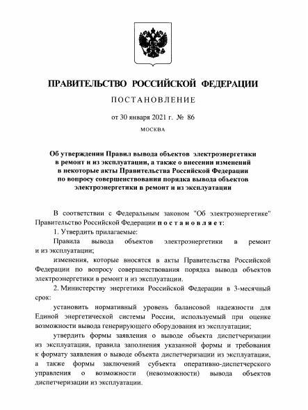 Утверждены правила вывода объектов электроэнергетики в ремонт и из эксплуатации